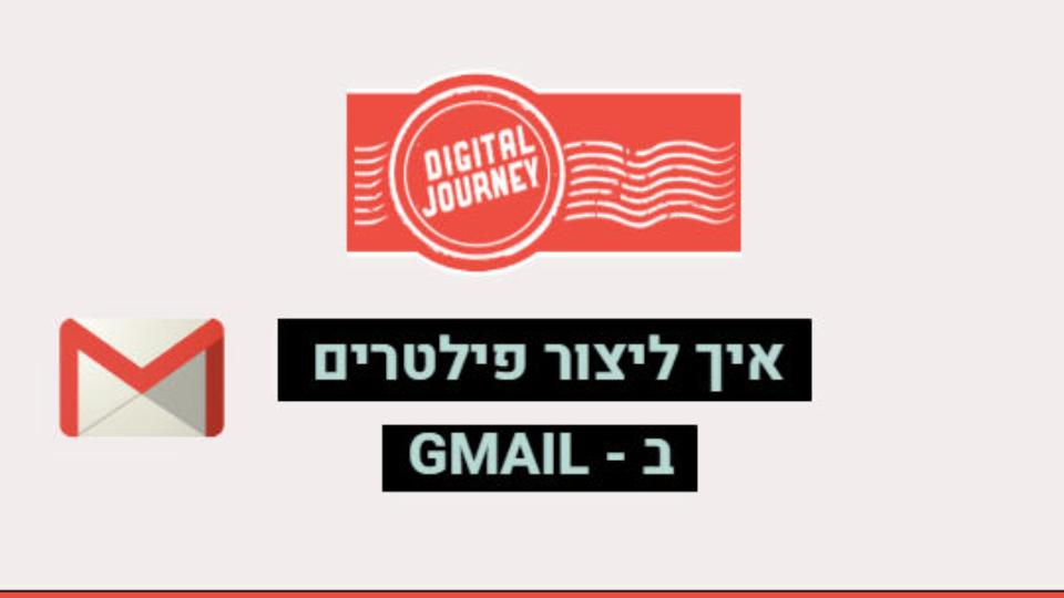 יצירת פילטר ב gmail